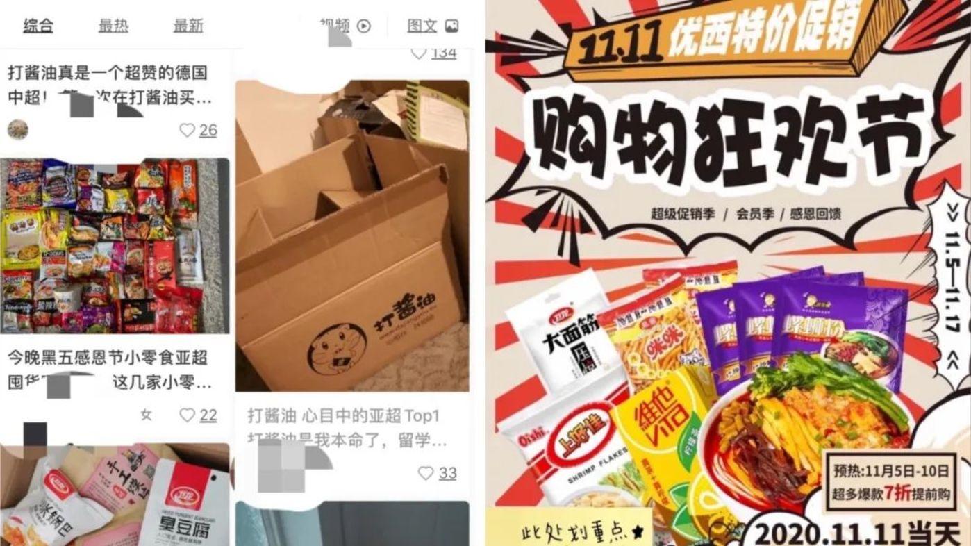 小红书上打酱油的用户分享和优西的促销
