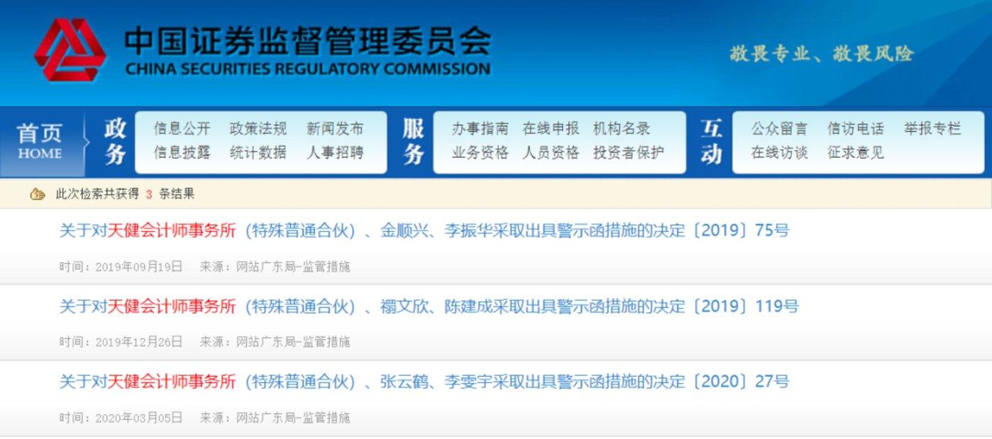 截图自广东证监局网站