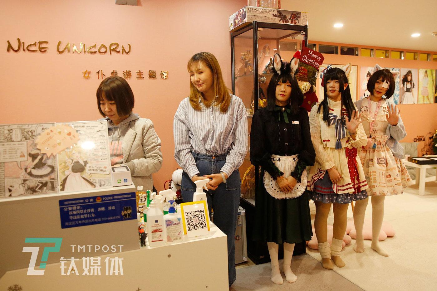 2021年1月30日,北京市海淀区Nice Unicorn女仆桌游馆,女仆们站在门口送别客人。