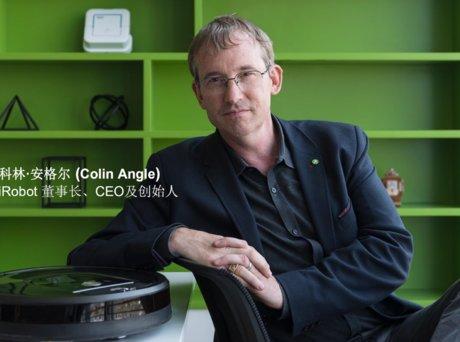 """iRobotCEO科林·安格尔:扫地机器人的最佳体验是""""无感知服务"""""""