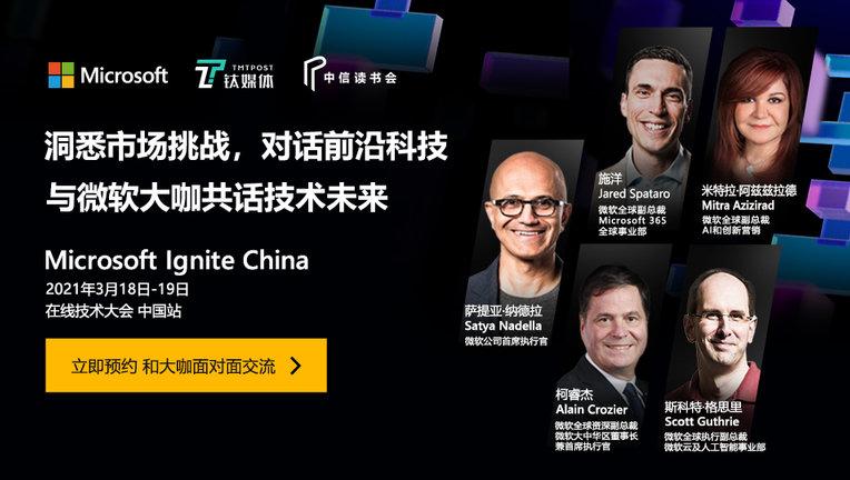 Microsoft Ignite China 在线技术大会(中)