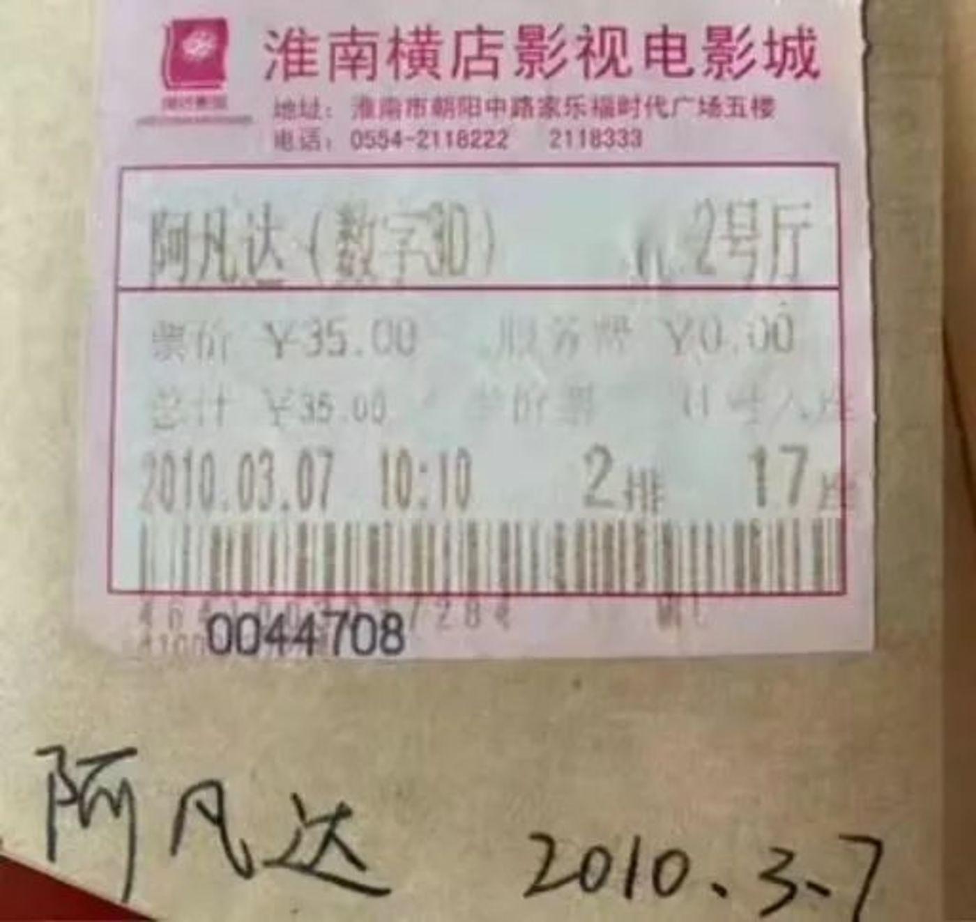 网友晒出的《阿凡达》旧电影票根