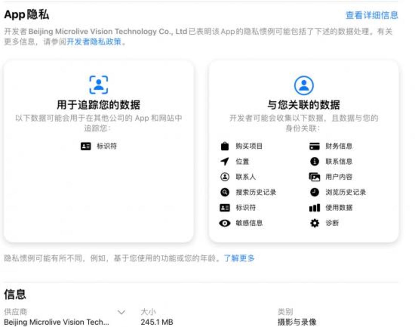 抖音App提供了详细的App隐私内容