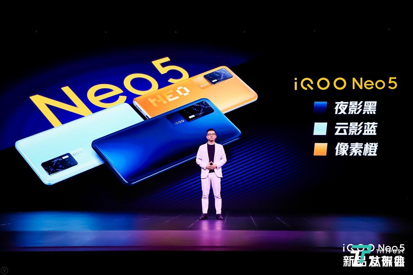 iQOO Neo5 配色
