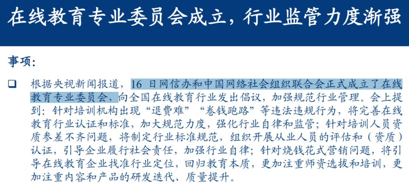 图6:在线教育专业委员会监管方向;来源:华创证券