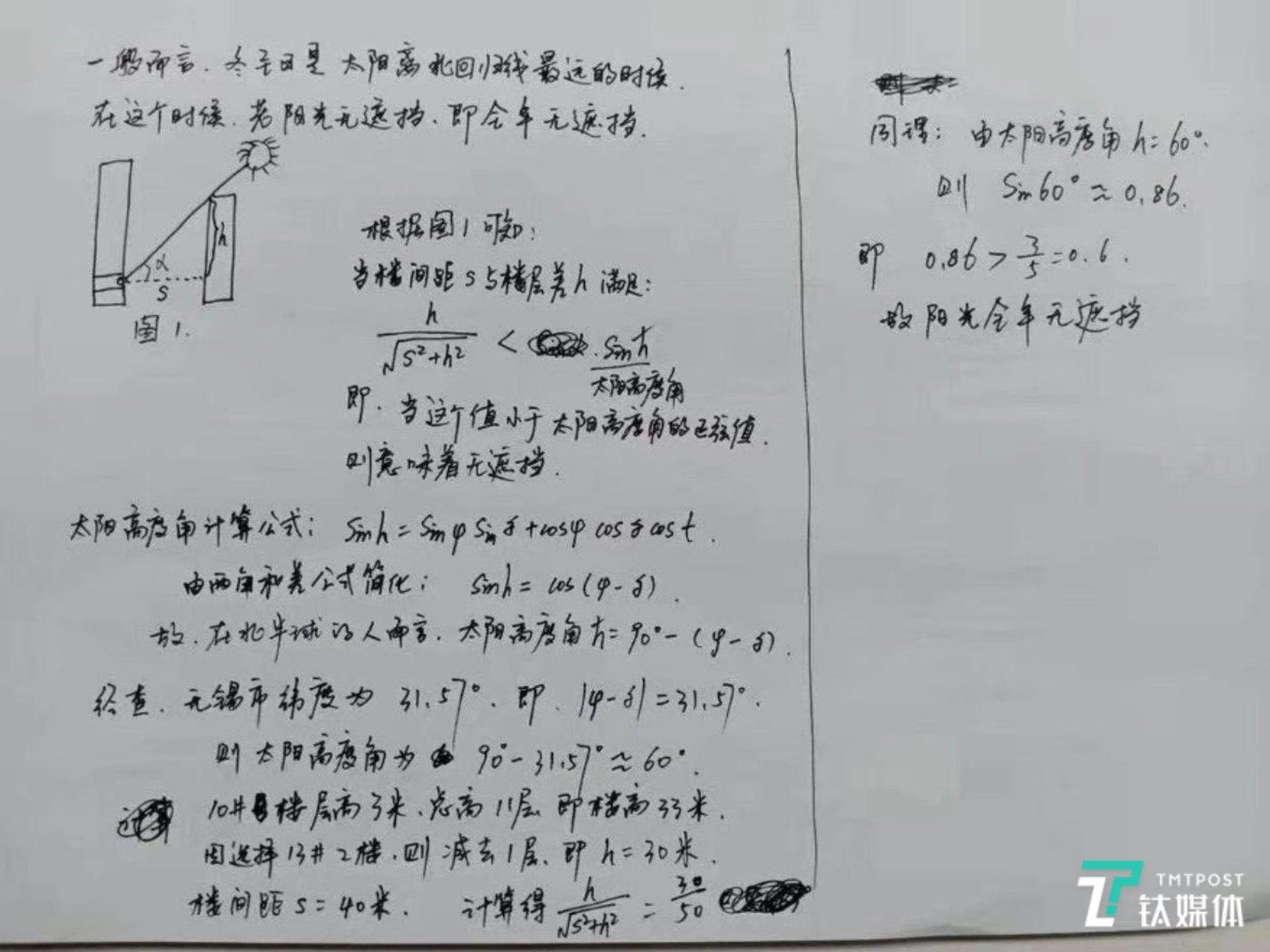 小雍为客户整理的方案(草图)