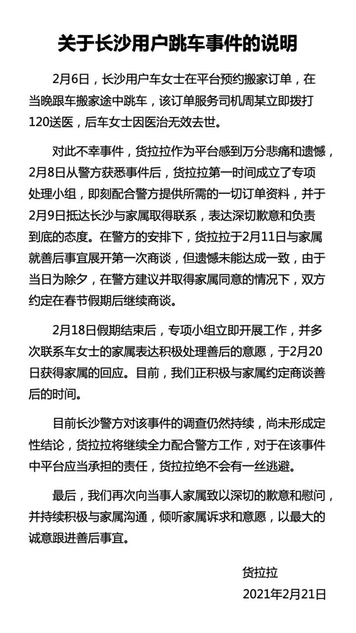 货拉拉2月21日发布的说明