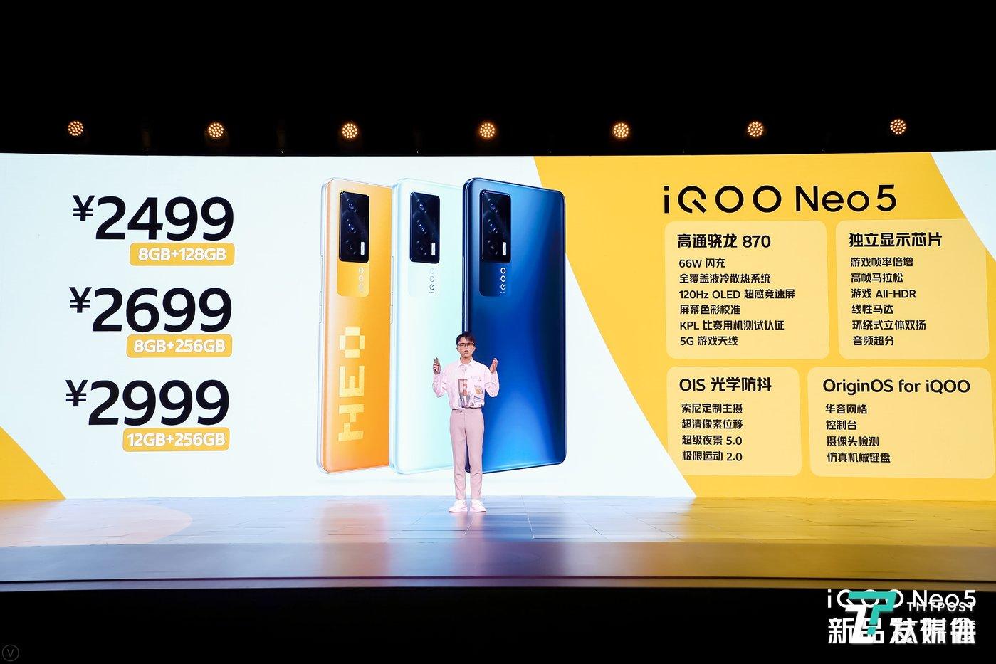 iQOO Neo5售价