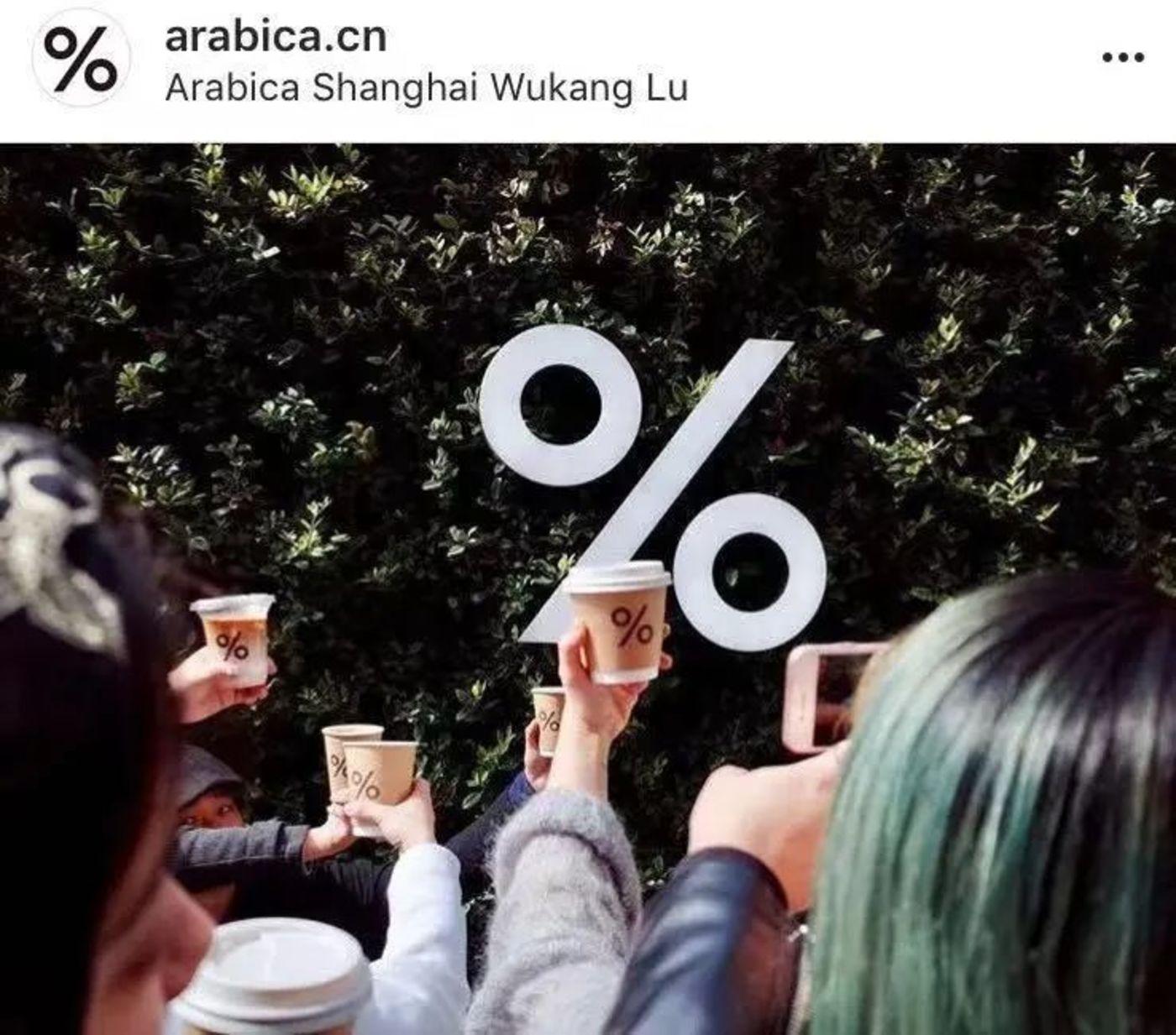 """同样有""""咖啡朝圣品牌""""标签的%Arabica"""