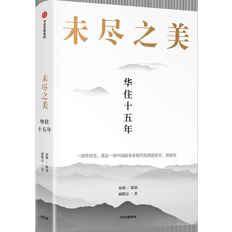 【书评】 中国企业家的禅意管理哲学