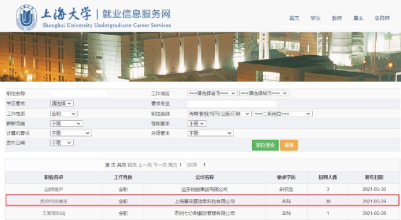 蕃茄蛋在上海大学招聘美妆时尚博主,招聘人数为30人