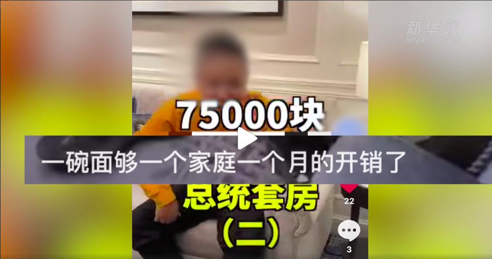 """7.5万住一晚""""总统套房""""、1万剪一次头发……央媒批短视频""""炫富!"""""""
