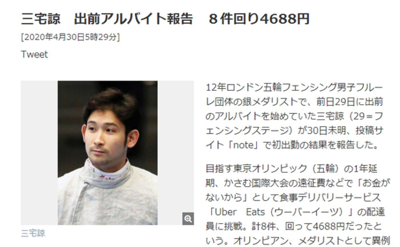 日本媒体对三宅谅送外卖的报道