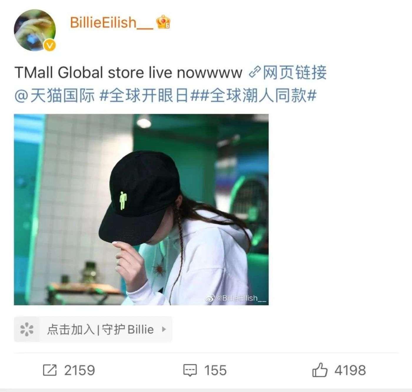 Billie Eilish碧梨个人同名品牌正式入驻天猫国际