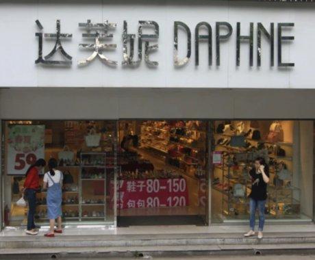 市值缩水98%至3.53亿港元,达芙妮是如何走向末路的?