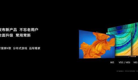 华为智慧屏V系列发布,声音体验再次升级 | 钛快讯