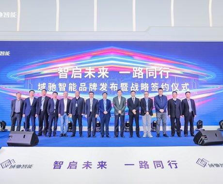 与华为、地平线、科大讯飞达成深度合作,域驰智能品牌正式发布