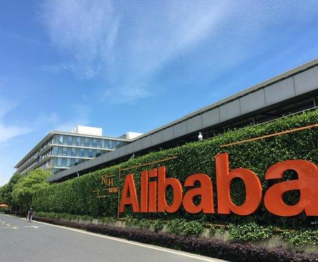 """因""""二选一""""垄断受行政处罚,阿里巴巴被罚款182.28亿元破纪录"""