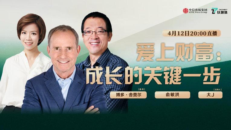 博多·舍费尔对话俞敏洪:爱上财富是成长的关键一步