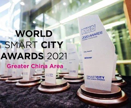2021世界智慧城市大奖中国赛区-奖项甄选,火热开启