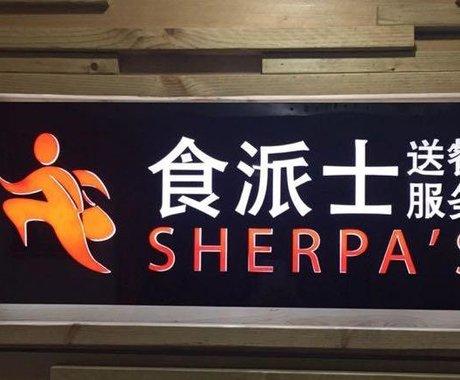 """反垄断进入外卖领域,上海英文外卖平台""""食派士""""被罚116.86万元"""
