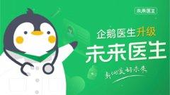 企鹅医生升级为未来医生,致力于更专业的全流程就医体验
