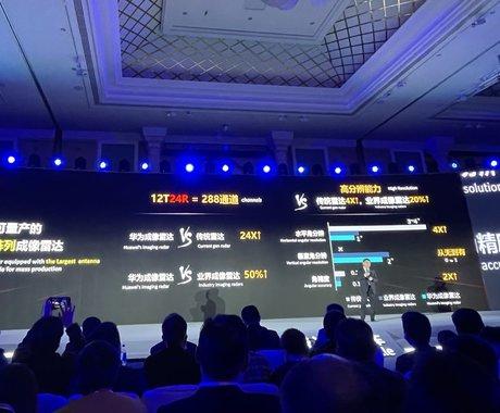 华为HI新品发布:4D成像雷达、智能驾驶平台MDC 810发布即量产
