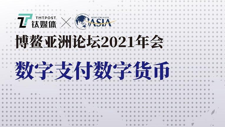 2021年博鳌亚洲论坛:数字支付数字货币