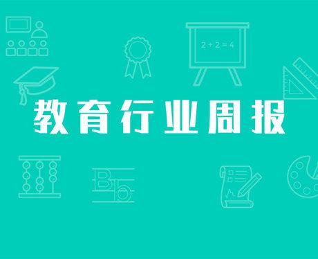 新东方在线否认集中裁员传闻;新高教集团6.74亿元收购郑州城市职业学院;广州:幼儿园不得教授小学阶段的教育内容 | 教育产业周报(10期)