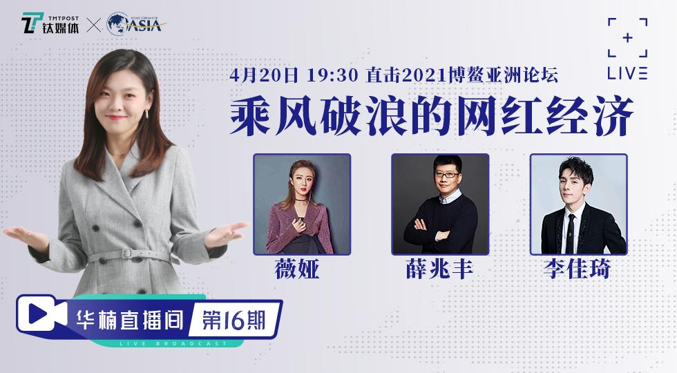 【直击博鳌】薛兆丰、薇娅、李佳琦同台共话网红经济