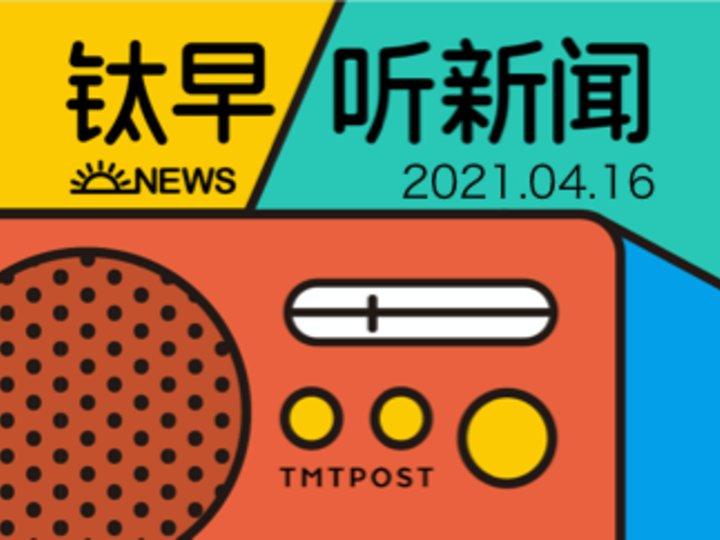 2021年4月16日钛早·听新闻