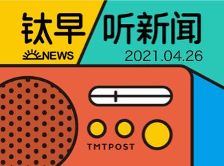 2021年4月26日钛早·听新闻