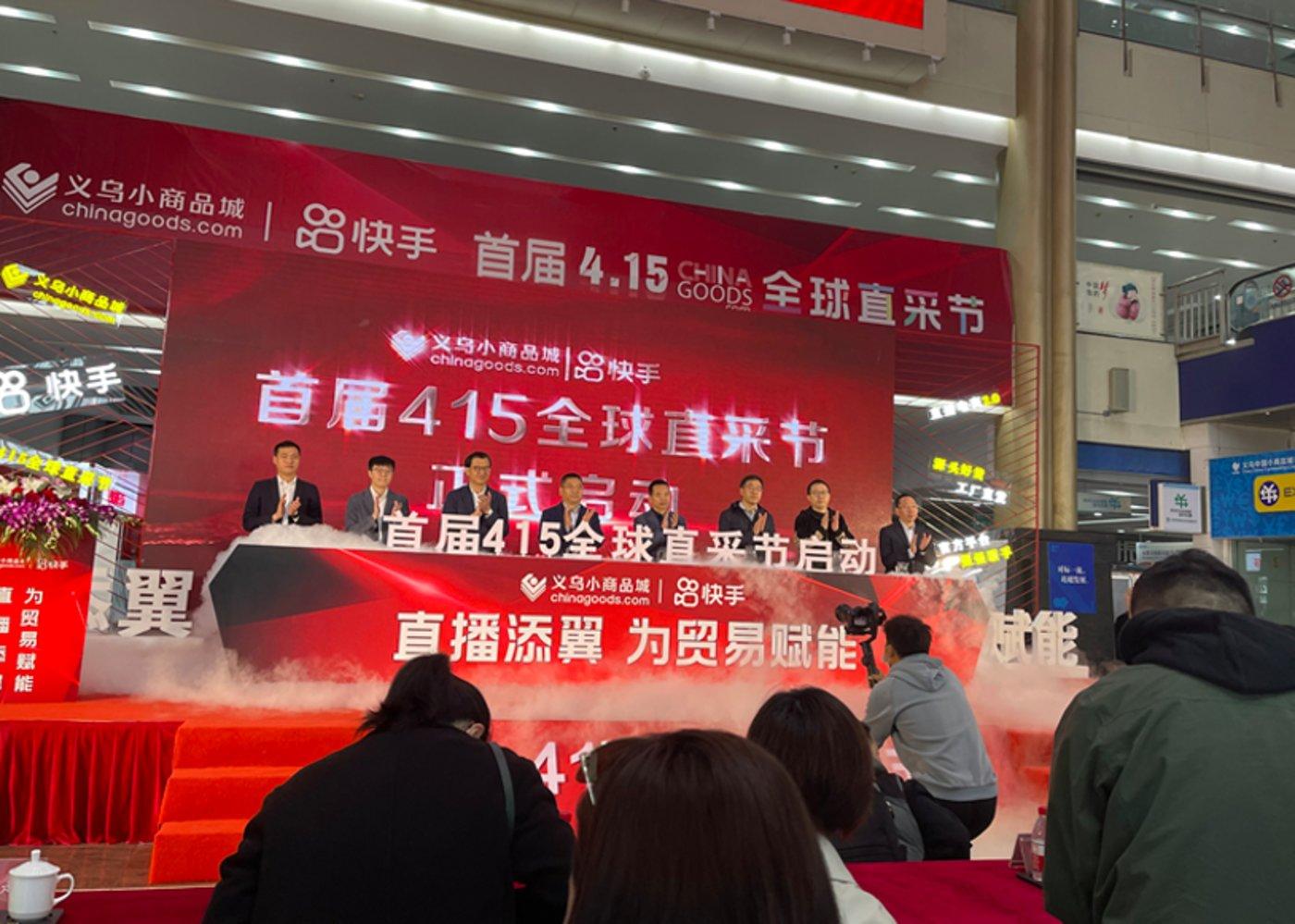 快手联合义乌小商品城启动首届全球直采节