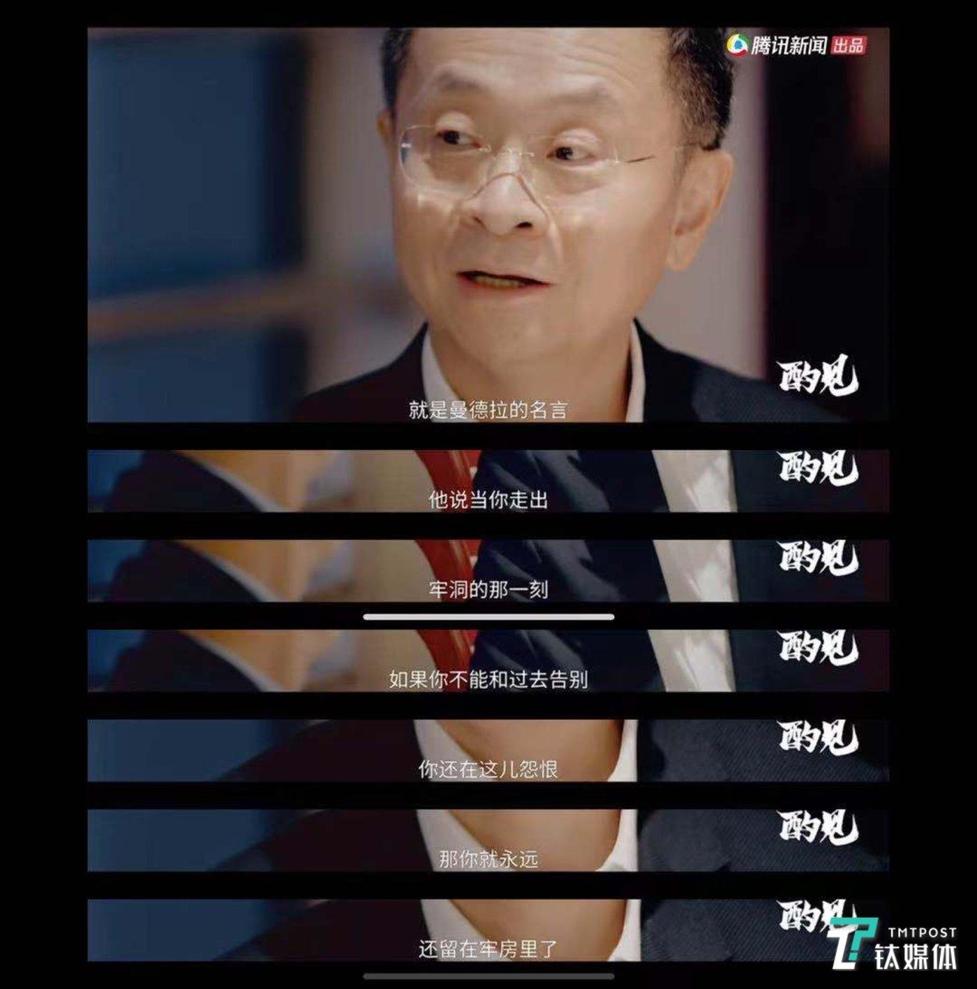 物美创始人张文中在《酌见》最后一期中对谈俞敏洪,谈到7年牢狱往事(图/钛媒体App)