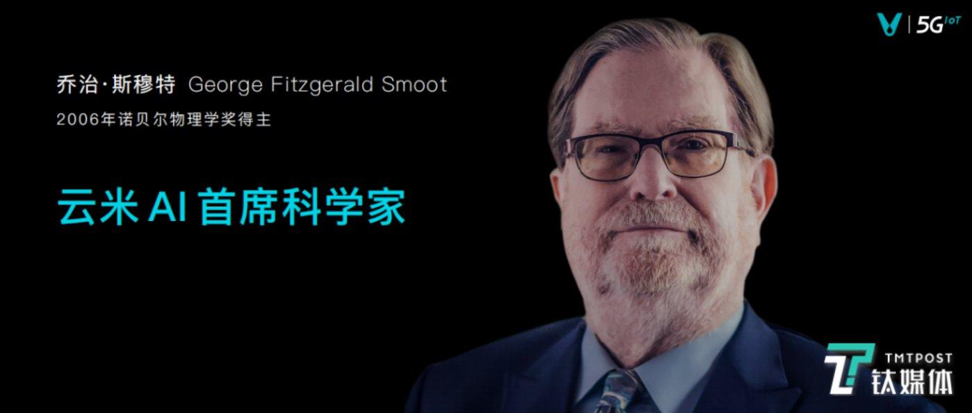 云米AI首席科学家
