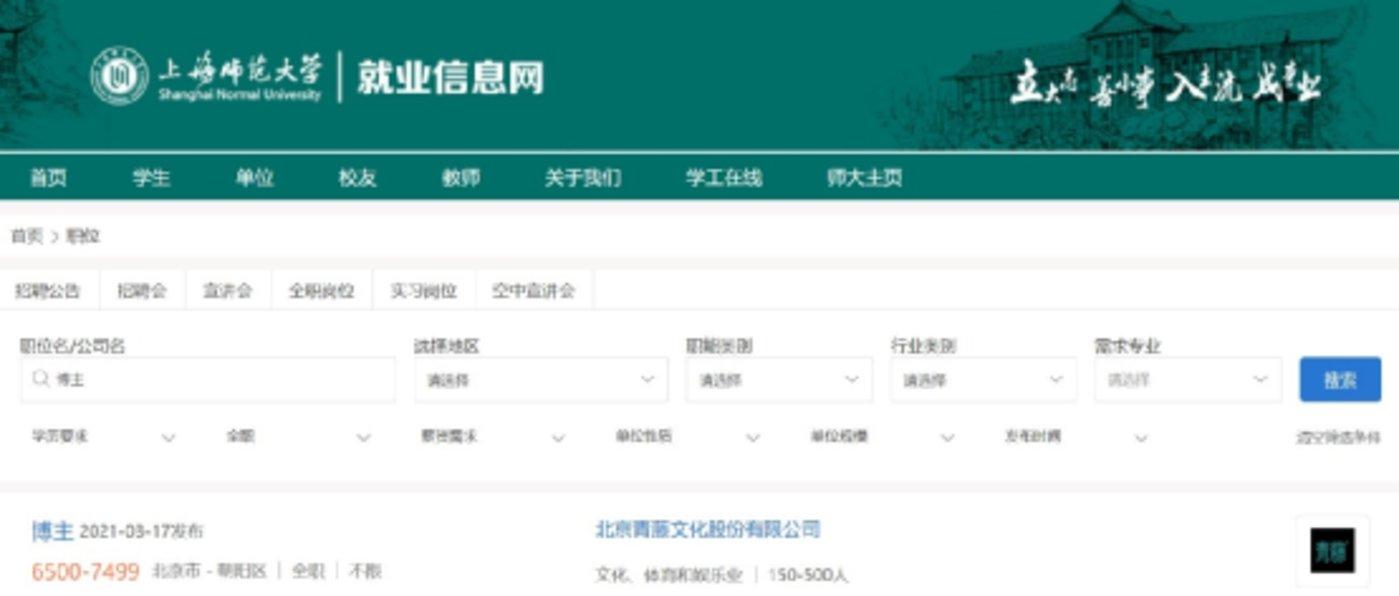 青藤文化在上海师范大学招聘博主