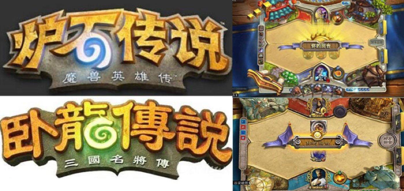 上为暴雪游戏《炉石传说》,下为《卧龙传说》