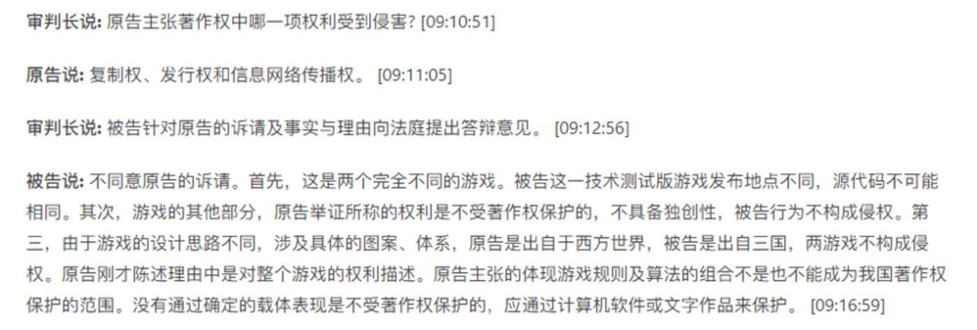 资料来源:《炉石传说》状告《卧龙传说》庭审纪录