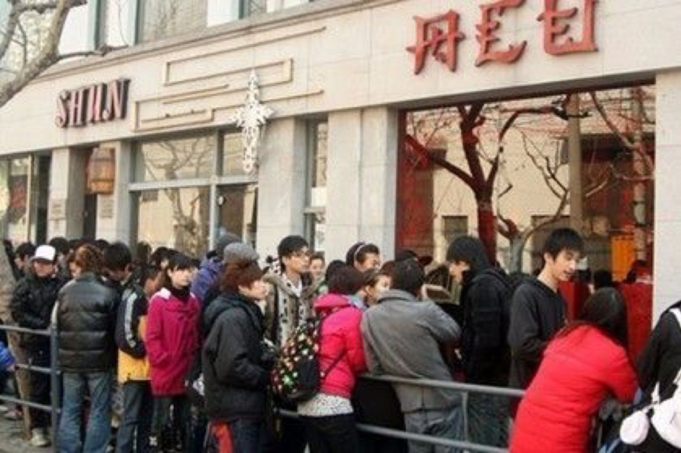中国首家潮牌店ACU