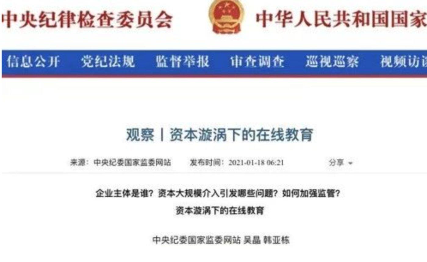 中央纪委国家监委网站发布文章截图