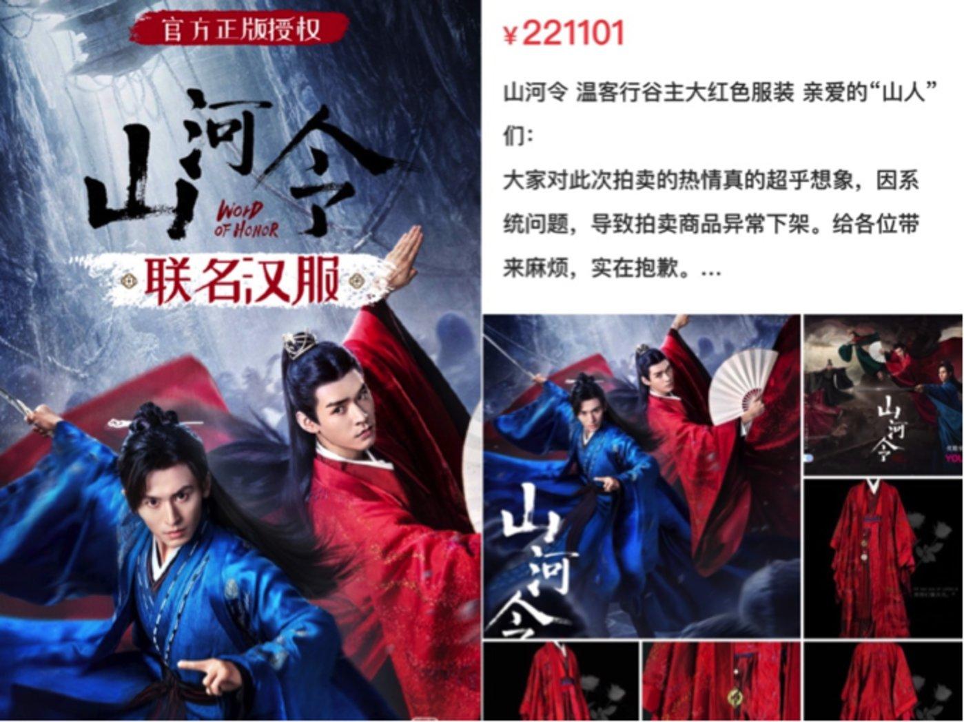 《山河令》剧中汉服被粉丝拍至22万元