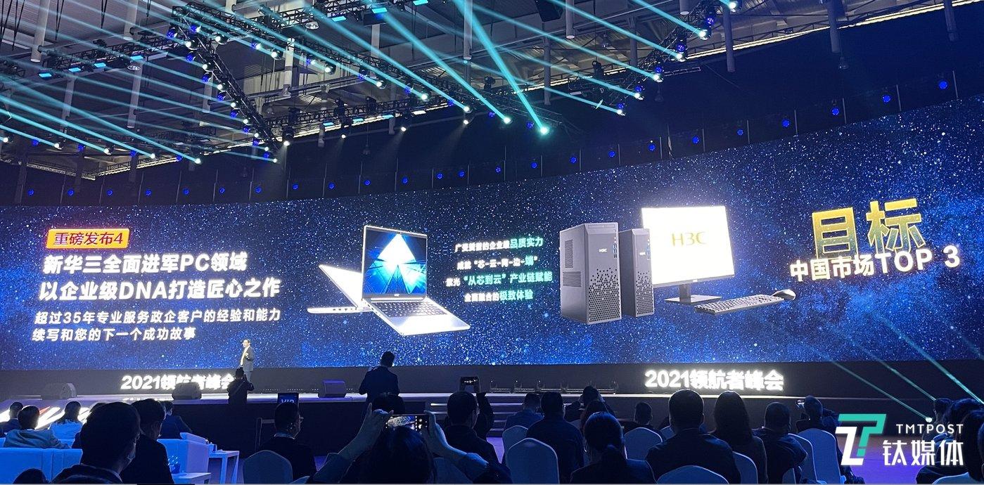 新华三宣布全面进军PC领域
