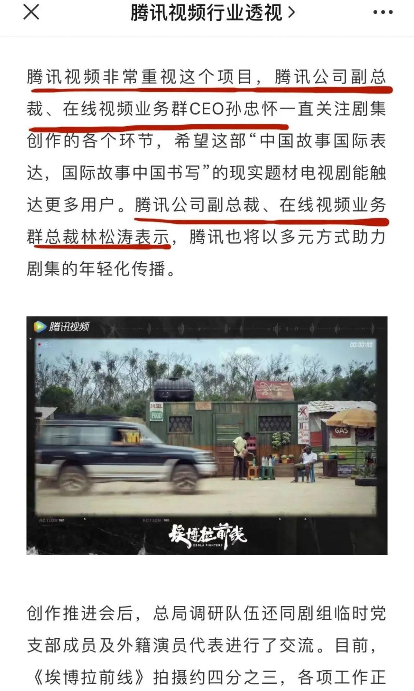 """3月21日《埃博拉前线》推进会相关报道 来源 / 公众号""""腾讯视频行业透视""""截图"""