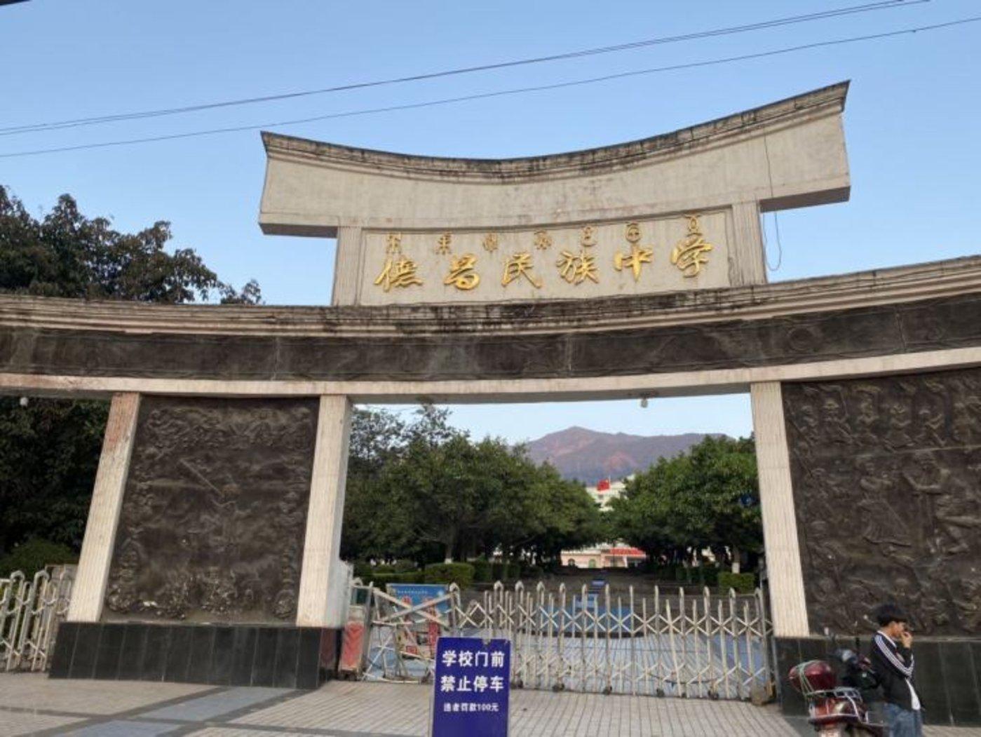 德昌民族中学