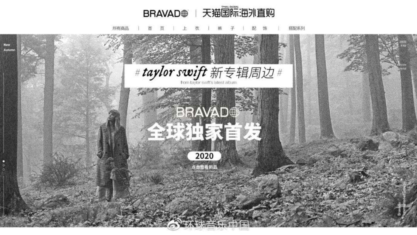 环球音乐集团旗下BRAVADO与天猫国际达成合作