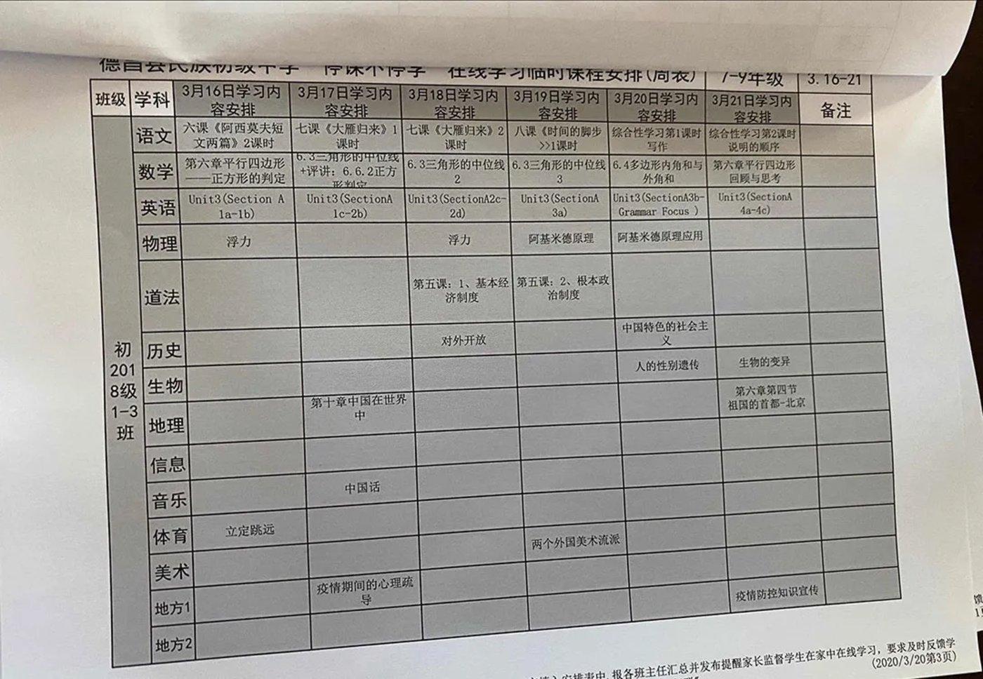 德昌民族中学2020年3.16-21日的线上教学周课表