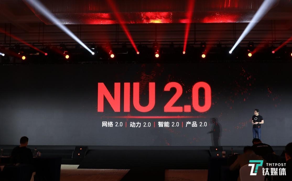 """小牛电动新发布和升级共十款产品,宣布进入""""NIU2.0""""时代丨钛快讯"""
