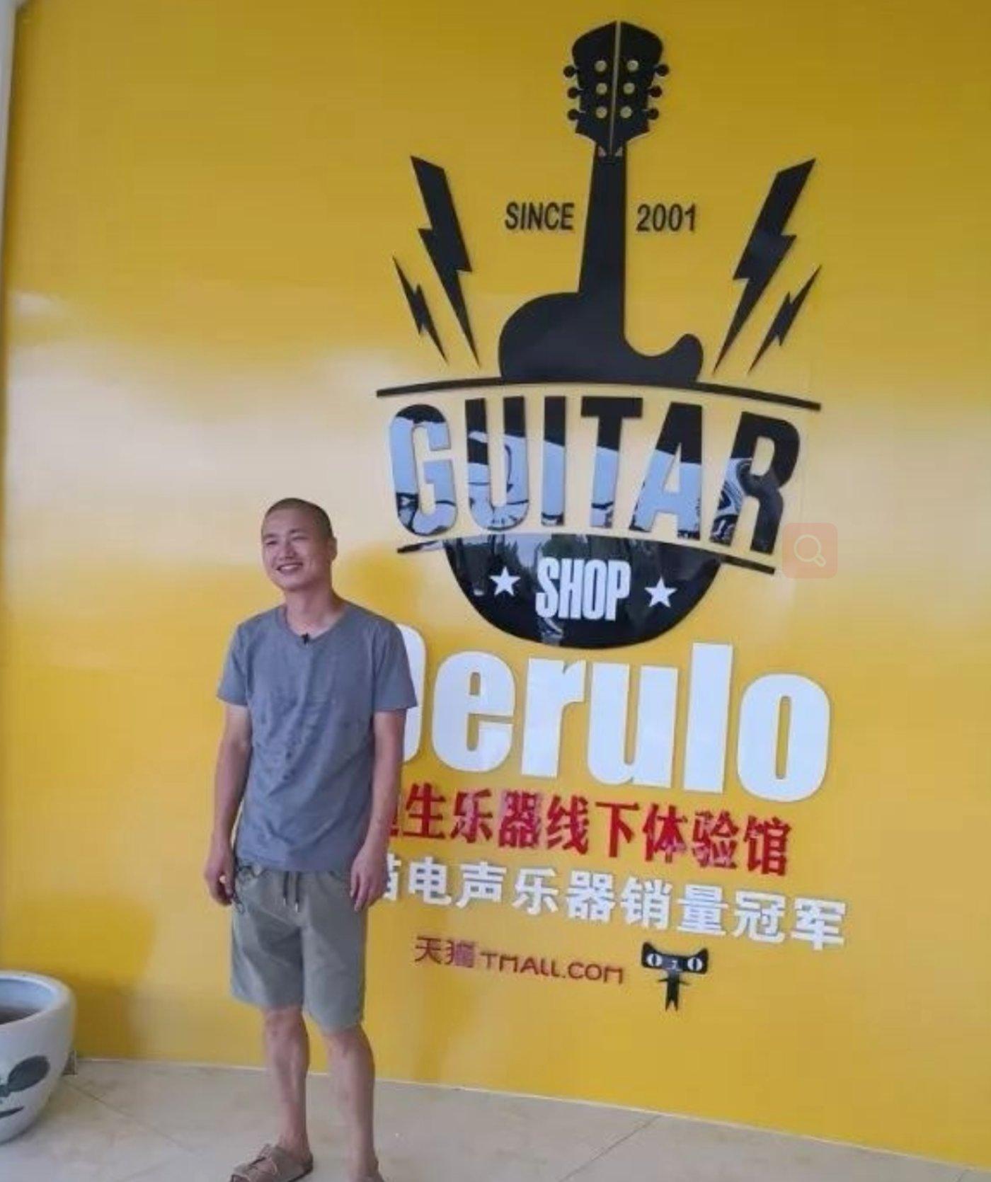 李志在山东鄌郚镇探访国产电吉他圣地