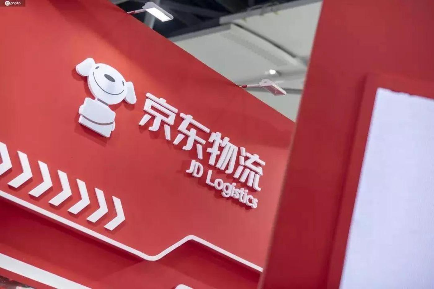 京东物流IPO加速:2020年营收同比增长47.2%,净亏损扩大至40亿元丨钛快讯
