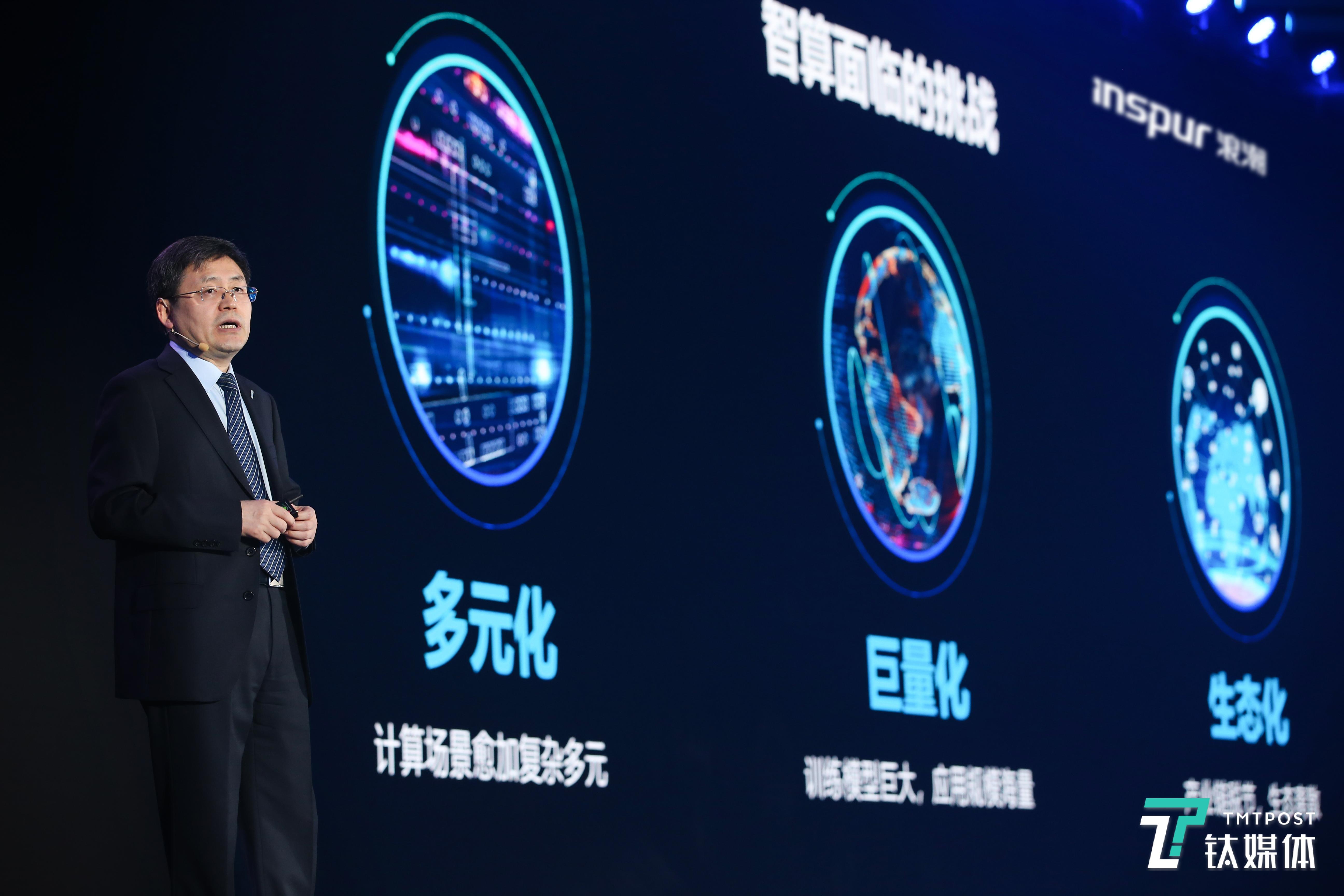 中国工程院院士、浪潮集团执行总裁、首席科学家王恩东